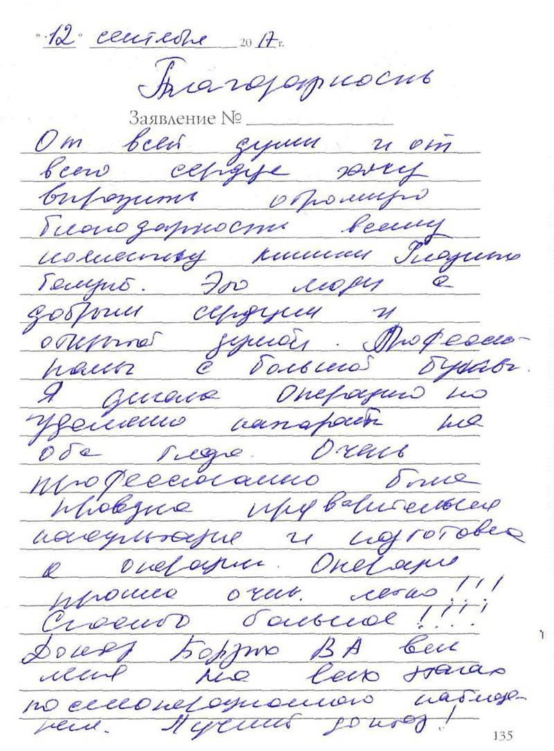 Расписание врачей поликлиники 4 красноярске